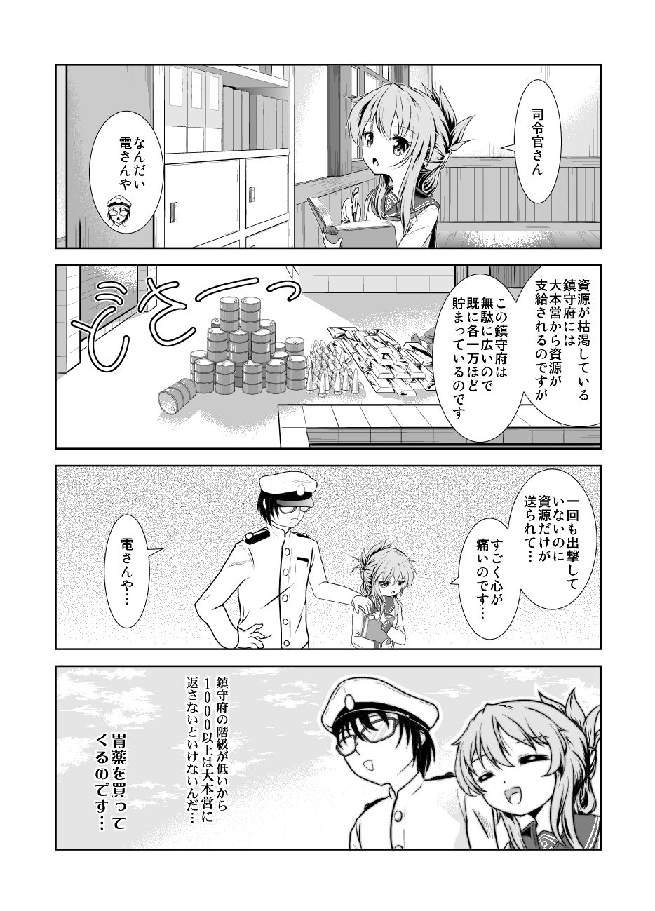 [同人]「EROBAKO2」(UNDER/SHAFT)