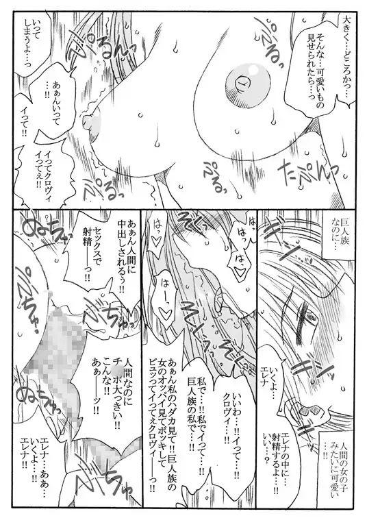 進撃○巨人はぁはぁCG集