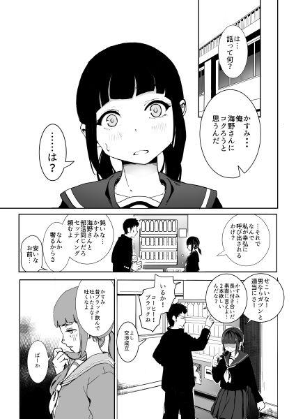 【処女 4P】制服で中年の処女幼なじみの4Pの同人エロ漫画。