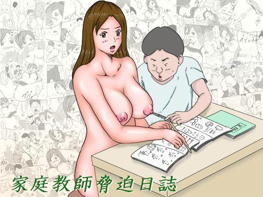 「家庭教師脅迫日誌」