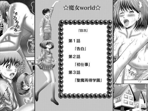 魔女の世界の表紙
