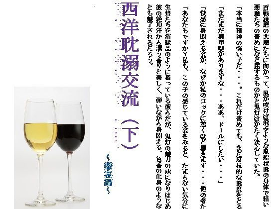 西洋耽溺交流〜饗宴編〜の表紙