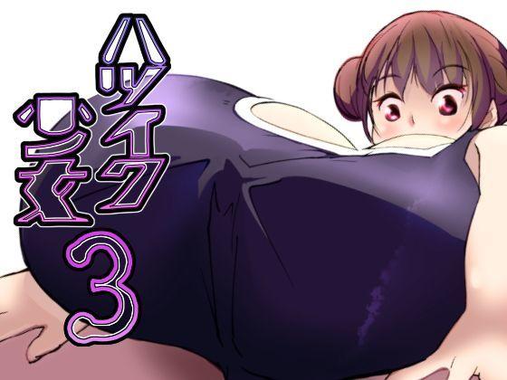 ハツイク少女3