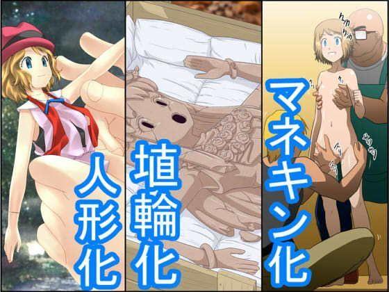 状態変化漫画Vol.3 ~ゲットされてしまった少女たち~