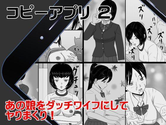 コピーアプリ2 あの娘をダッチワイフにしてヤりまくり!の表紙