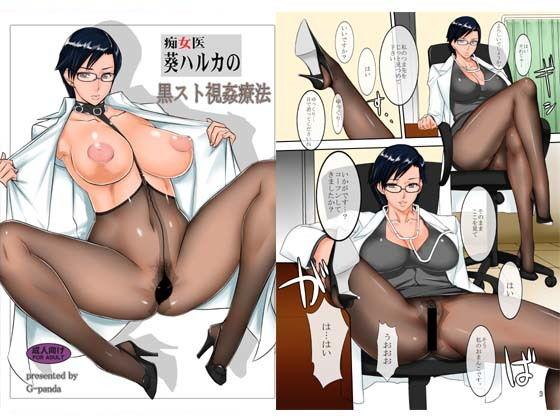 痴女医葵ハルカの黒スト視姦療法の表紙
