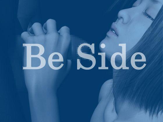 BeSideの表紙