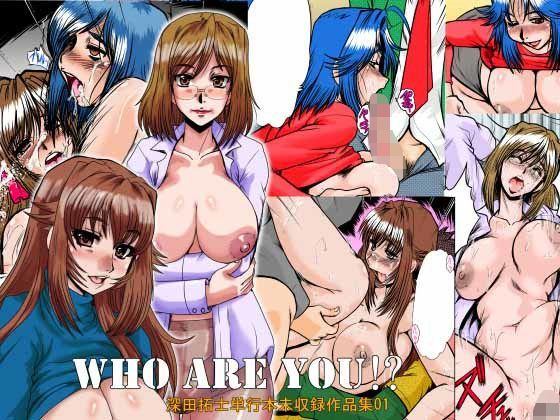 Who are you!?-深田拓士単行本未収録作品集01の表紙
