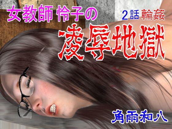 【角雨和八(つのあめかずや) 同人】女教師怜子の凌辱地獄第2話輪姦