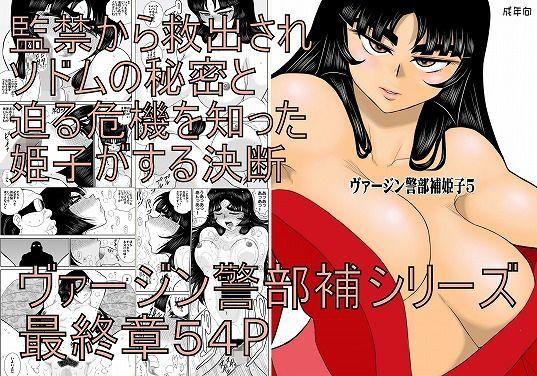 ヴァージン警部補姫子5