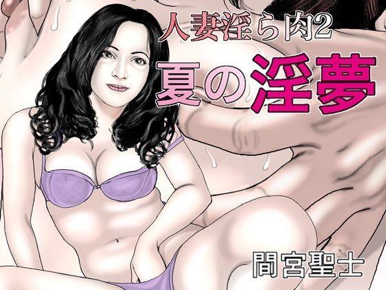 人妻淫ら肉2 夏の淫夢の表紙