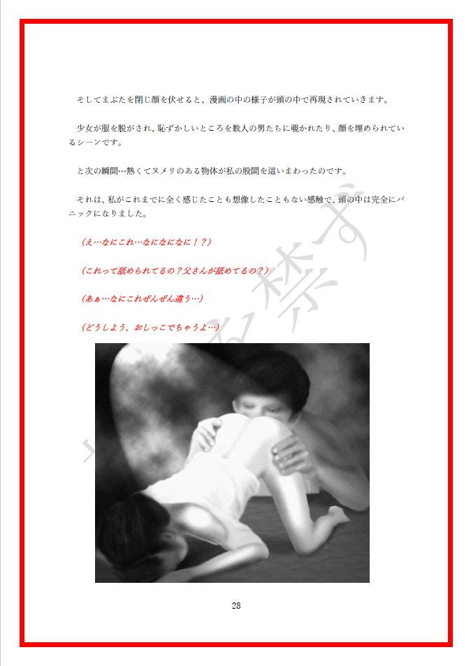 【ikadon 同人】repottage~大人の性欲処理という立場を受け入れた私~第1弾…由美さんのケース