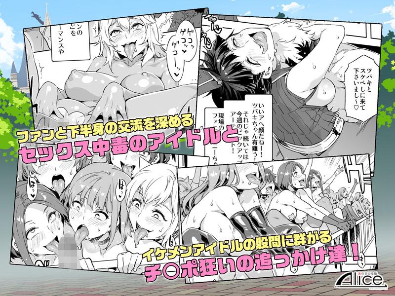 おいでよ!水龍敬ランド3.5+Magazine〜スケベな女と男のためのセックスの遊園地〜 画像
