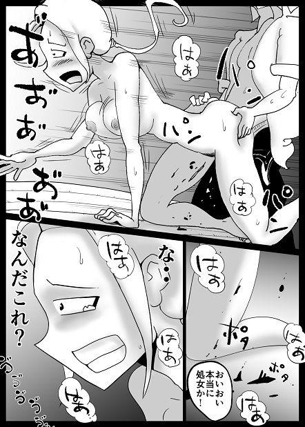 [手コキ]「魔獣浄化少女ウテア soul.6 ワールド エンド クイーン」(すずはねすず)
