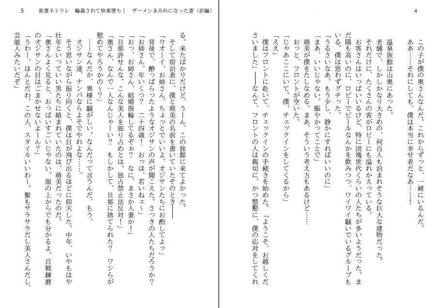同人ガール:[同人]「NTR 寝取られエロ小説 幼馴染が、彼女が、妻が……ほかの男にヤラれてし...