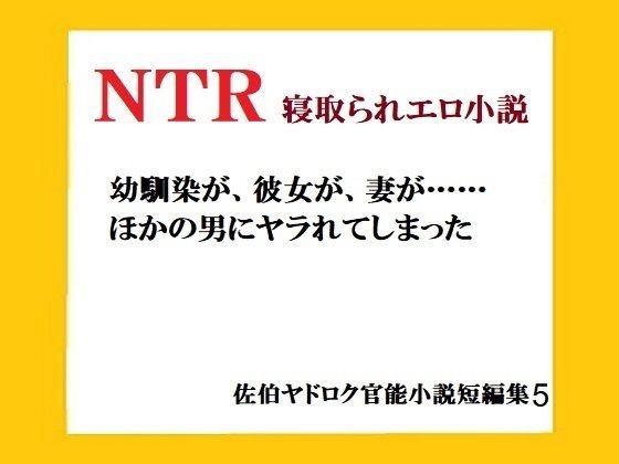 NTR 寝取られエロ小説 幼馴染が、彼女が、妻が……ほかの男にヤラれてしまった JS、JK、人妻 佐伯ヤドロク...の表紙