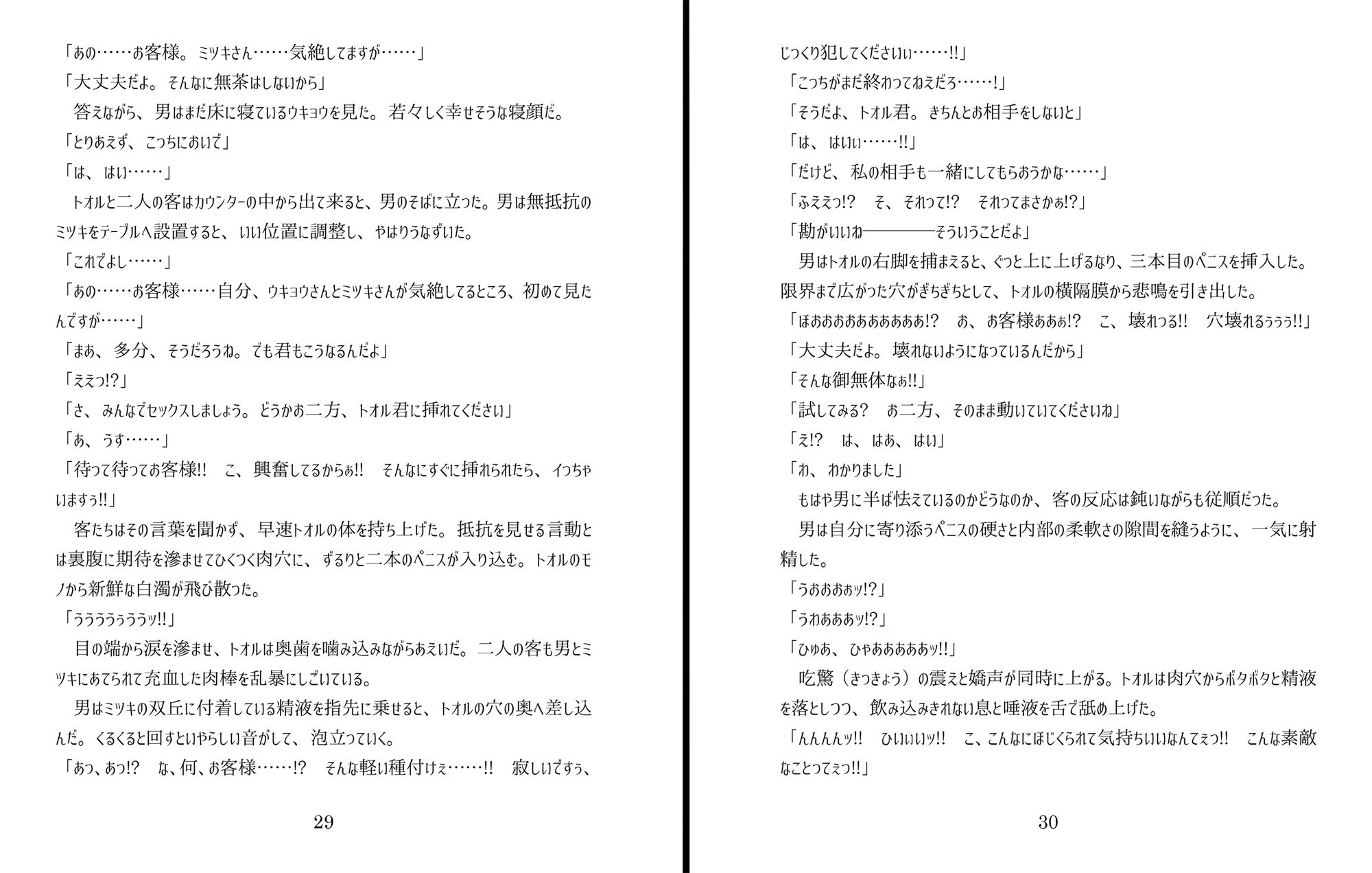 [恋愛]「膣内射精プラトニック」(蛇光院三郎)
