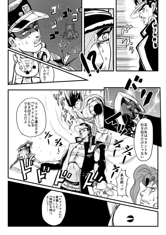 スタンド使いほむら☆ジョジョカ第八話(最終話 前編)のサンプル画像2