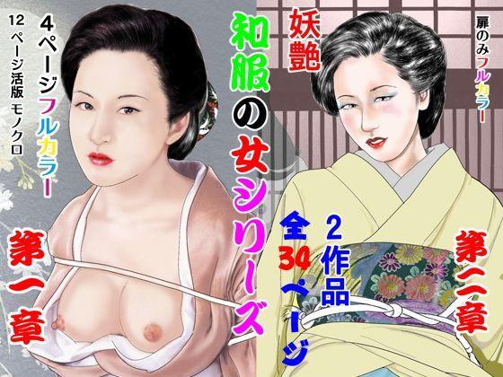 和服の女シリーズの表紙