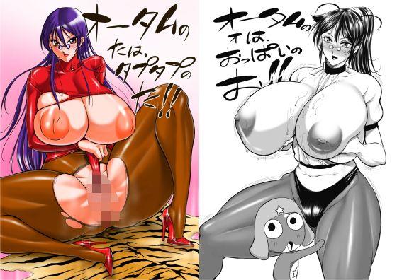 【ショタ アナル】グラマーなレオタードのショタ熟女のアナル搾乳レズの同人エロ漫画!!
