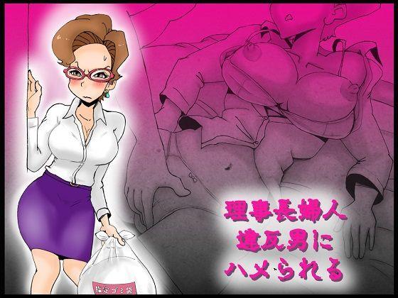 理事長婦人の表紙