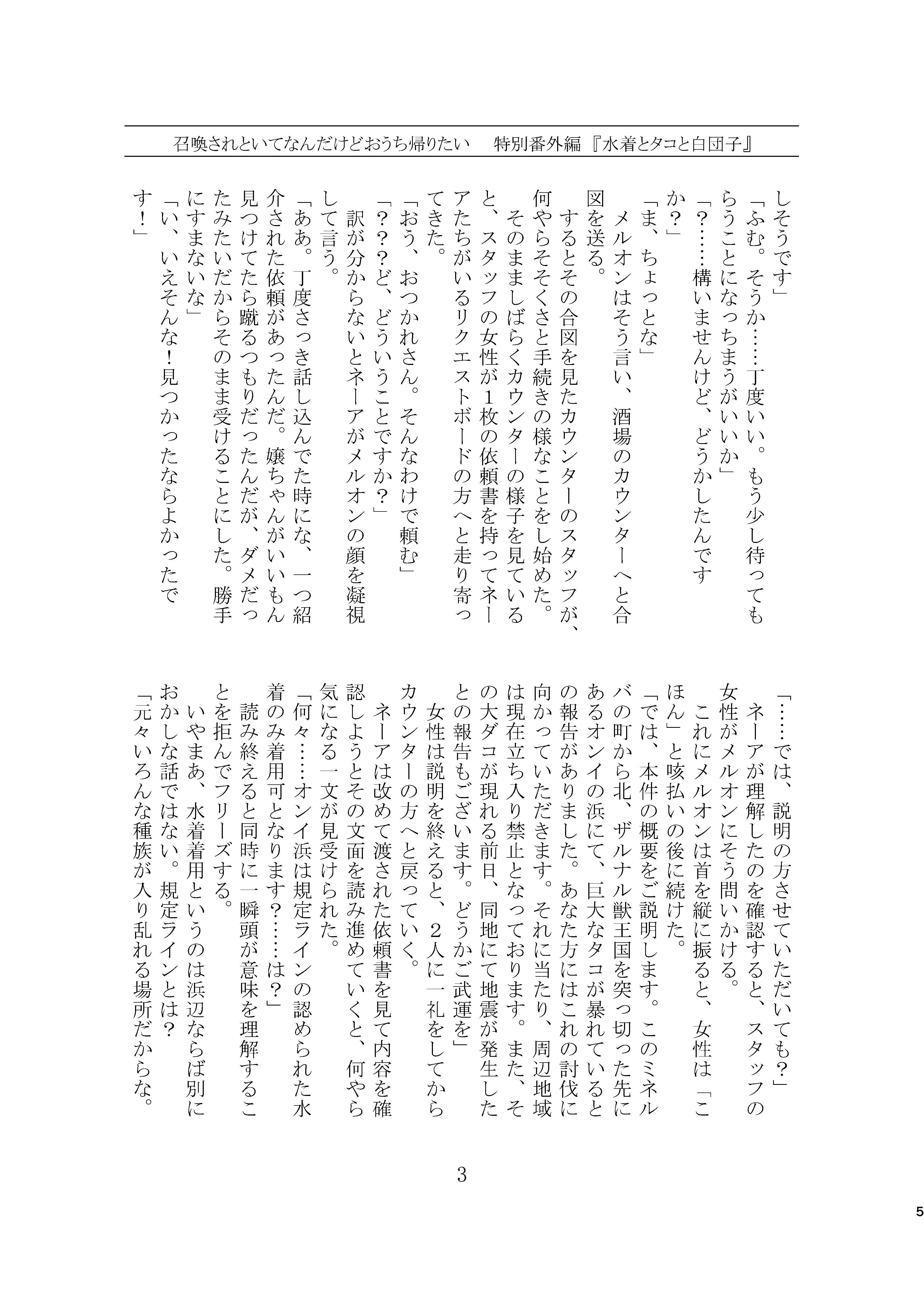 【無料】召喚されといてなんだけどおうち帰りたい 夏コミ特別番外編『水着とタコと白団子』