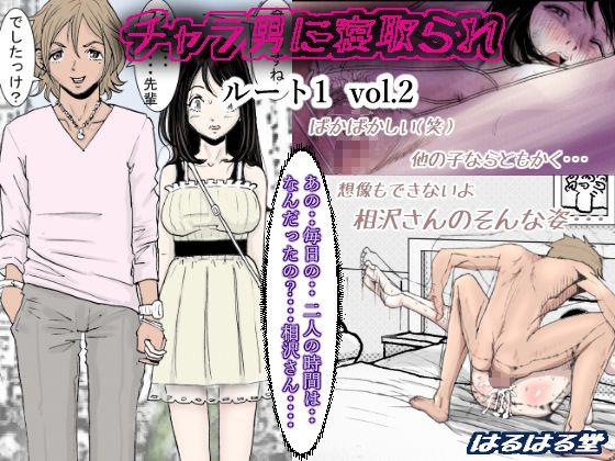 【エロ同人】チャラ男に寝取られ ルート1 Vol.2