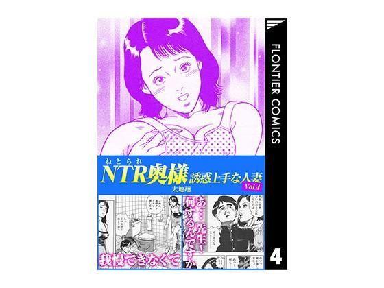 NTR(ねとられ)奥様 誘惑上手な人妻4の表紙
