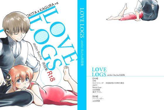 【銀魂 同人】LOVELOGS