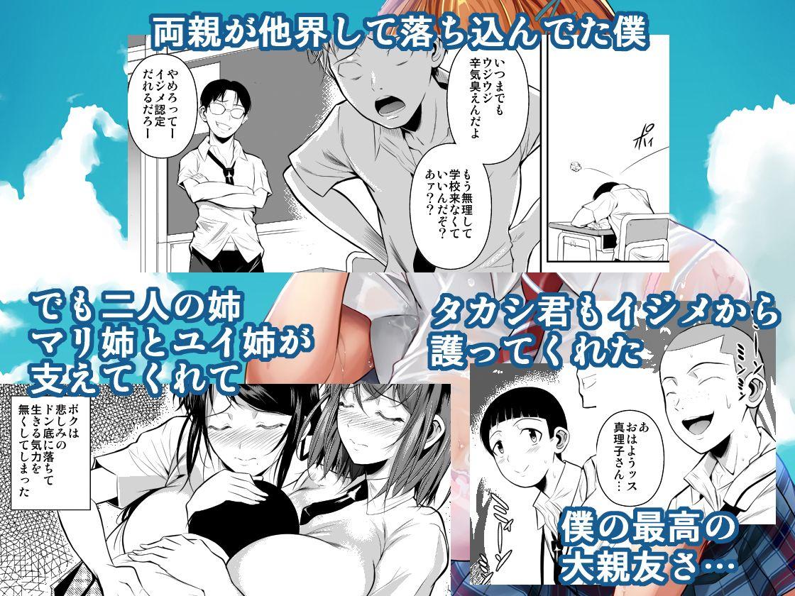 冬虫夏草〜親友の姉妹を貪る夏〜 画像