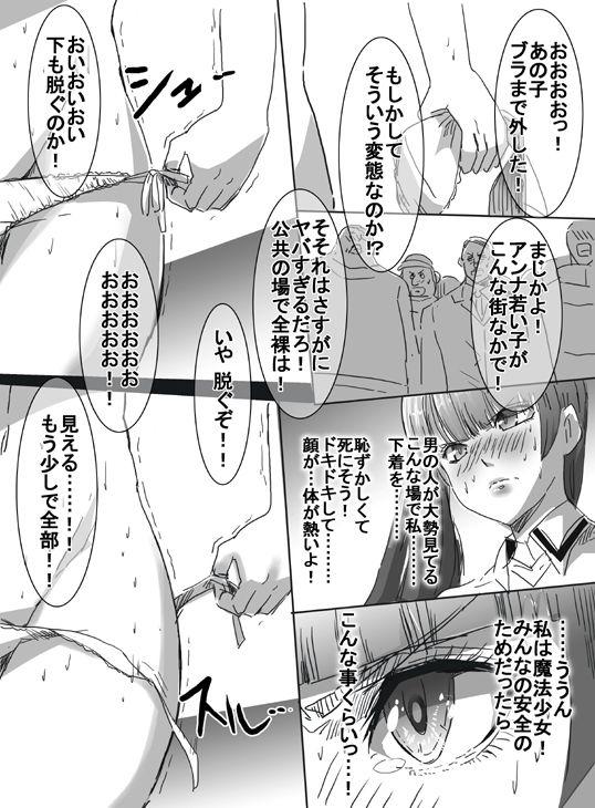 魔法少女VS脅迫爆弾魔のサンプル画像2