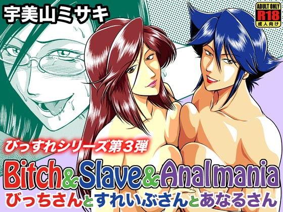 Bitch&Slave;&Analmania; 〜びっちさんとすれいぶさんとあなるさん〜の表紙