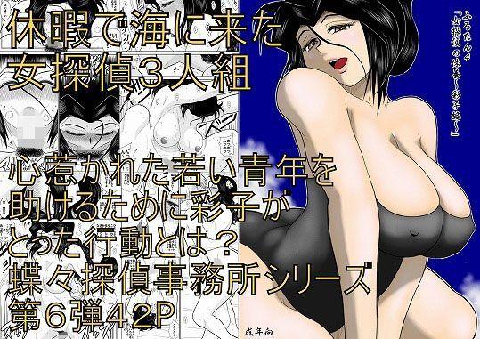 ふるたん4「女探偵の休養~彩子編~」