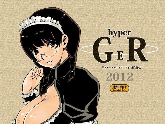 hyperGER
