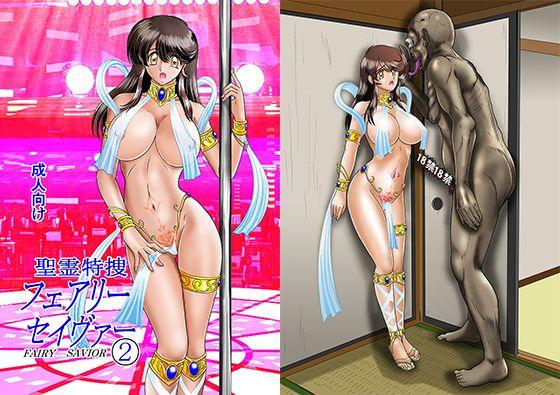 【同人ゲーム】聖霊特捜フェアリーセイヴァー2