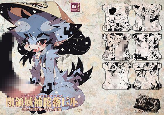 【アリス アナル】ショタ少年の、アリスのアナル巨根の同人エロ漫画!
