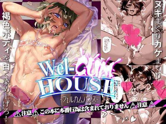 Wel-CUM HOUSE -ウェルカムハウス-の表紙