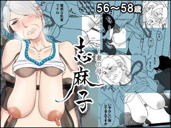 「志麻子 〜妻の母〜」 1の表紙