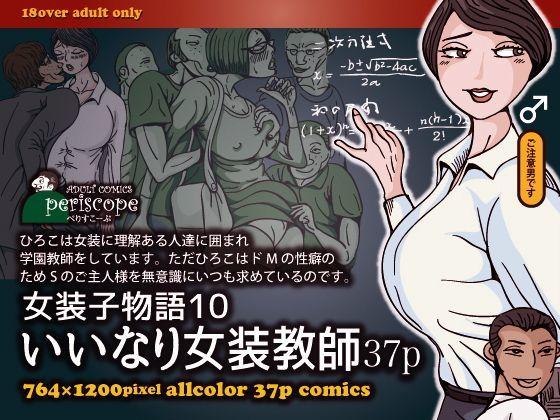 女装子物語10 いいなり女装教師37p