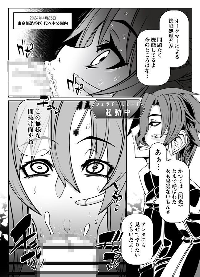 【眼帯クリティカル 同人】MINDCONTROLGIRL10