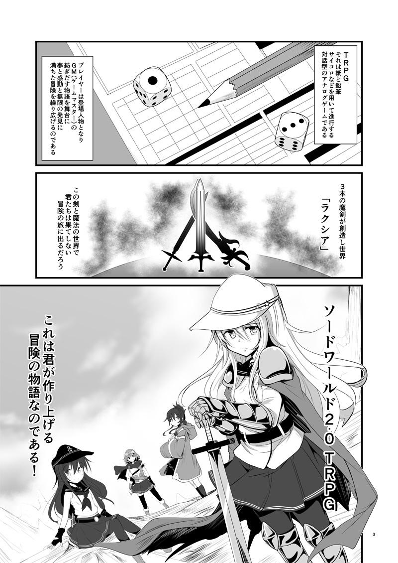 【時雨 同人】ゲームマスター響~ソード・ワールド2.0編~