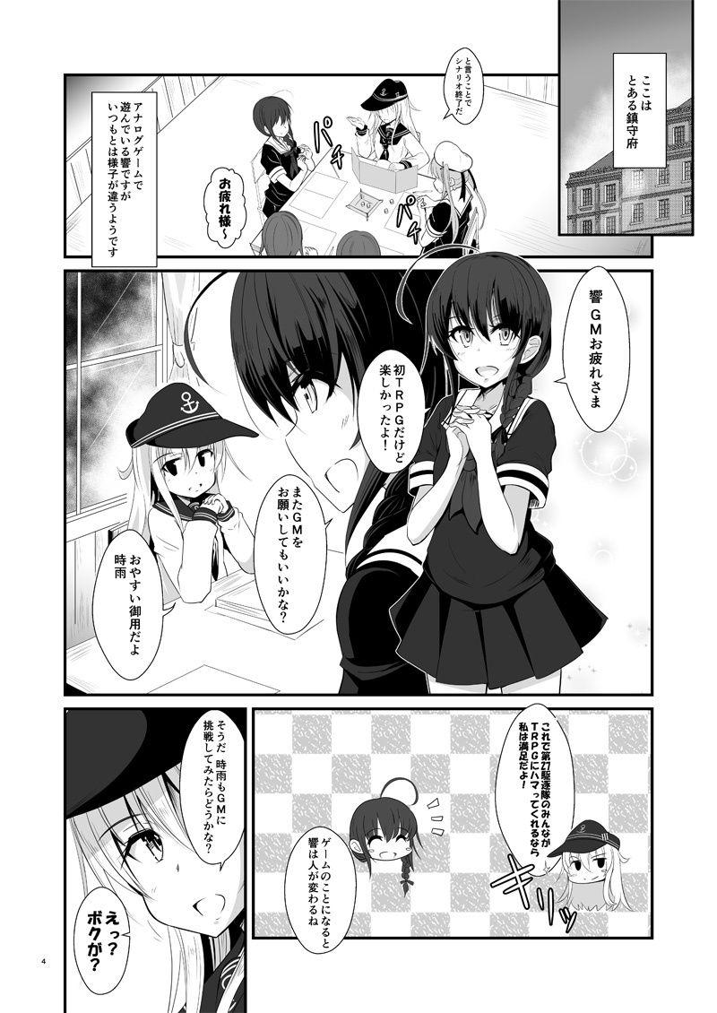 【響 同人】ゲームマスター響~ソード・ワールド2.0GM編~