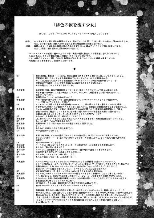 【漫画 / アニメ】○姦これくしょん改二