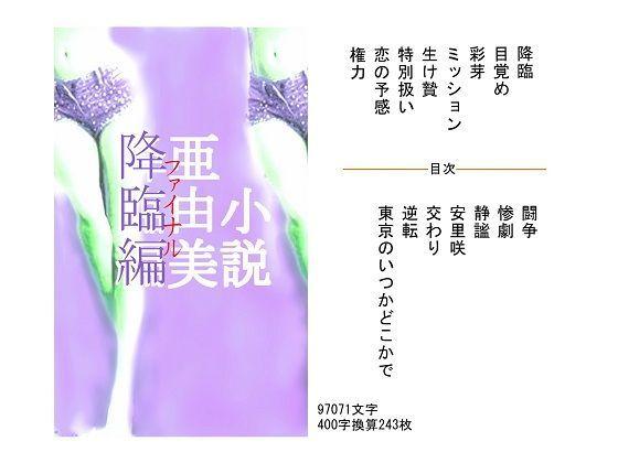 亜由美 降臨編の表紙
