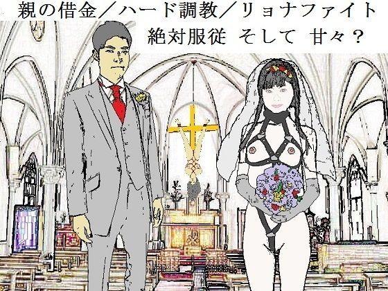 未性熟処女の強制足入れ婚の表紙