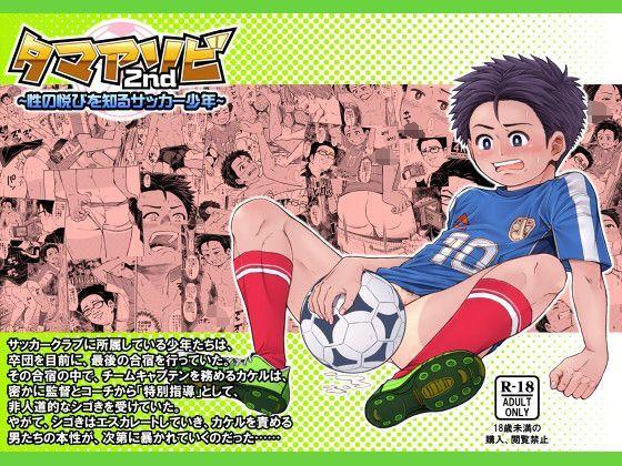 タマアソビ2nd ~性の悦びを知るサッカー少年~