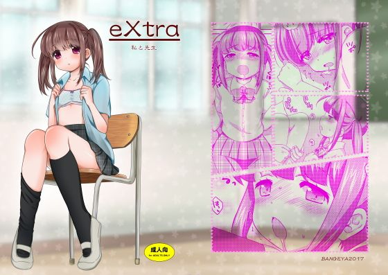 eXtra-私と先生-
