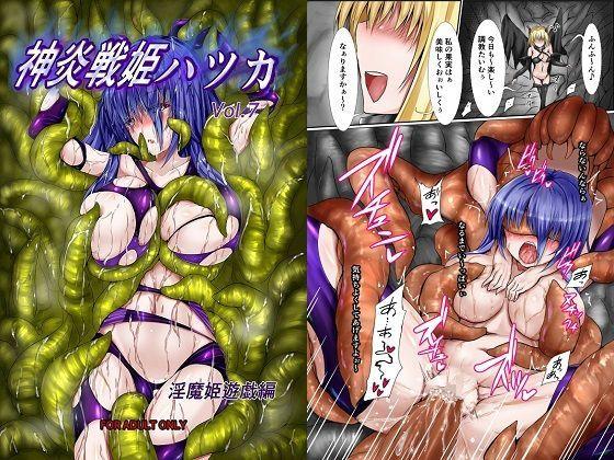 神炎戦姫ハツカVol.7〜淫魔姫遊戯編〜の表紙