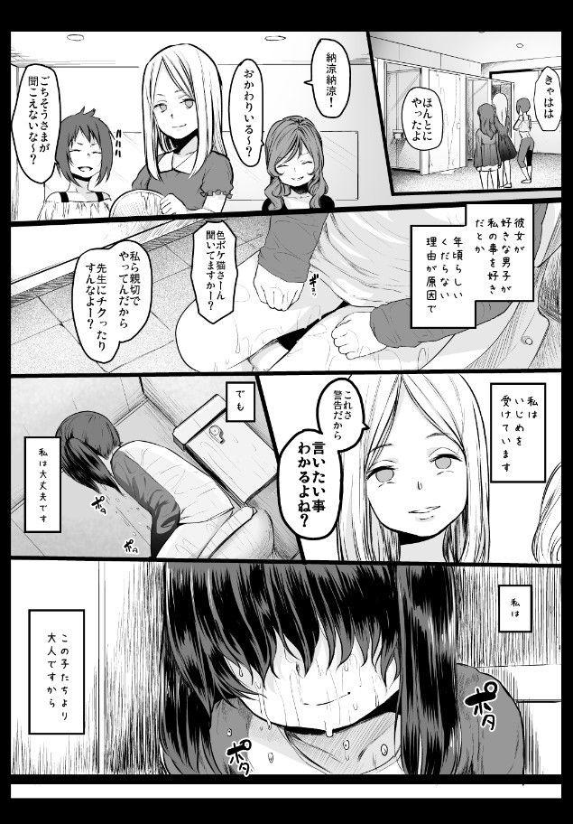 【ハルカ 同人】援交日誌~橋本ハルカの場合~