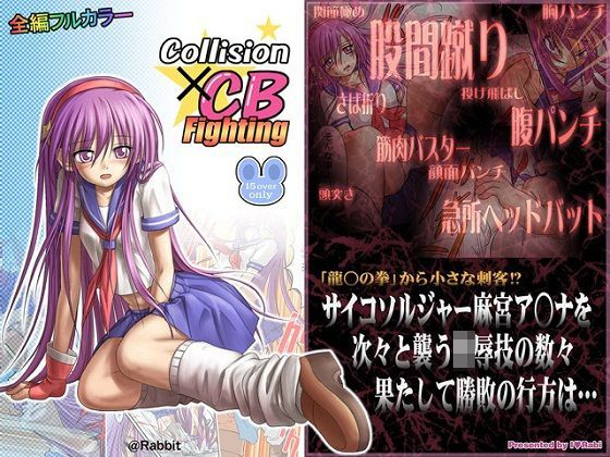 Collision×CB Fightingの表紙